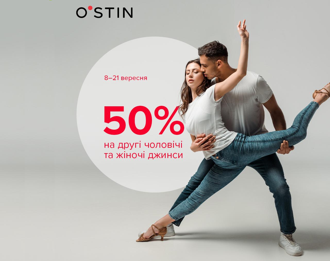 Знижка 50% на кожні другі  джинси чоловічого та жіночого асортименту у чеку!