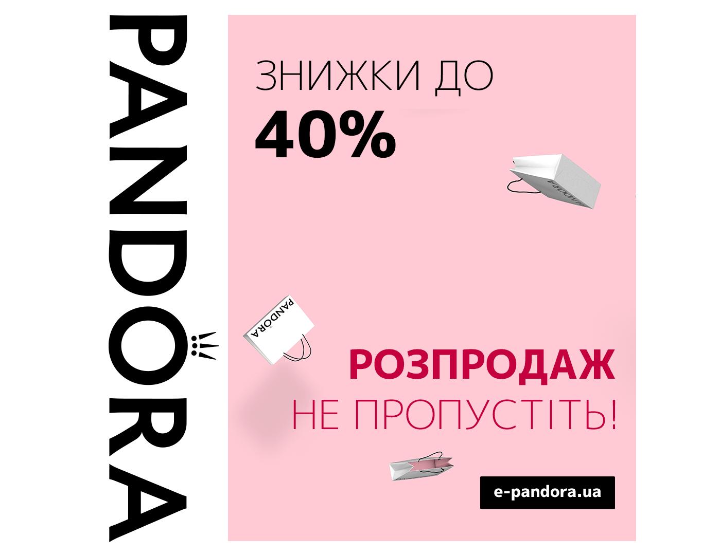 Не пропустіть розпродаж у Pandora!