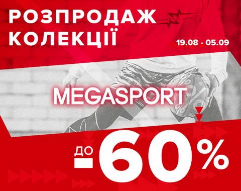 Великий розпродаж в MEGASPORT