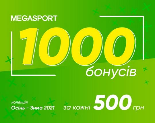 Бонуси за покупки в MEGASPORT
