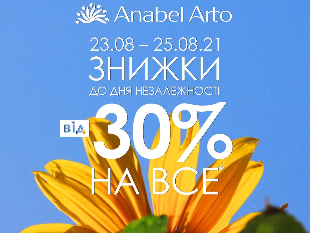Святкуй 30-річчя незалежності з Anabel Arto