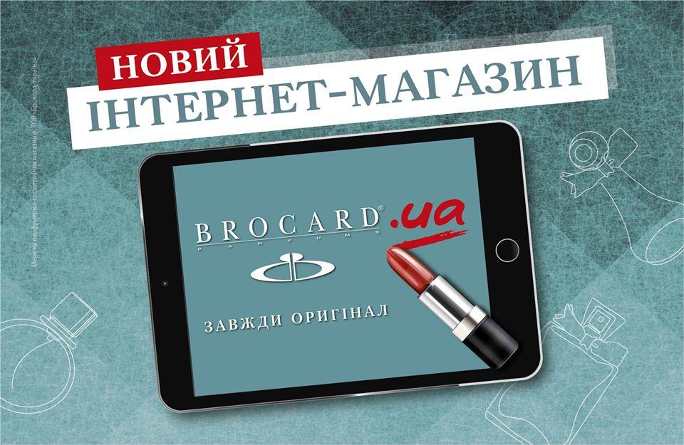 Інтернет-магазини мережі BROCARD працюють у звичайному режимі