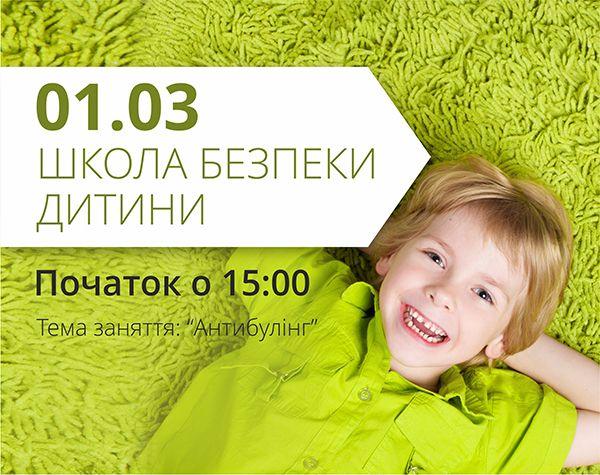"""Школа безпеки дитини відбудеться в ТРЦ """"Любава"""""""