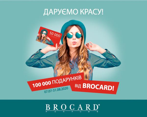 100 000 подарунків від BROCARD!