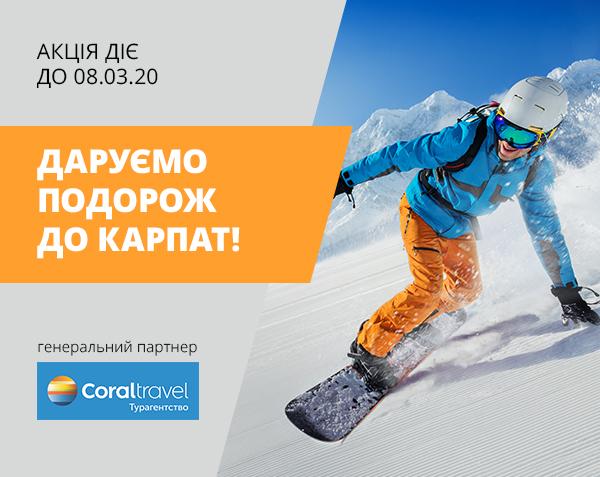 """ТРЦ """"Любава"""" разом з Coraltravel дарує подорож до Карпат"""