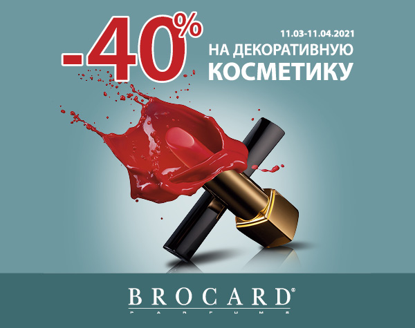 -40% на декоративную косметику в BROCARD