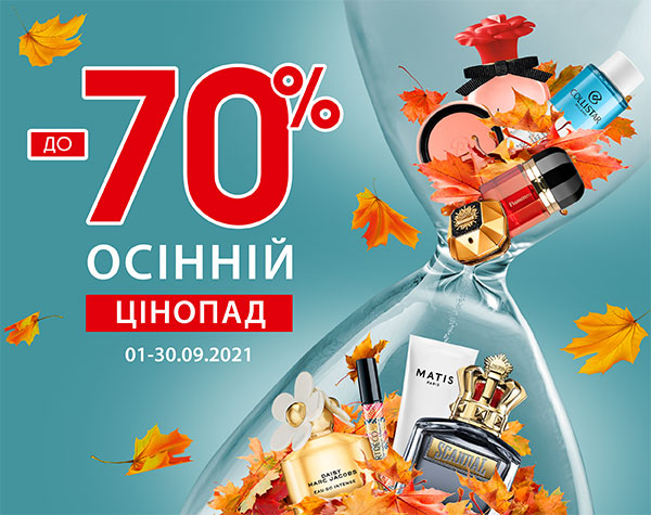 Знижки до 70%: осінній цінопад у BROCARD