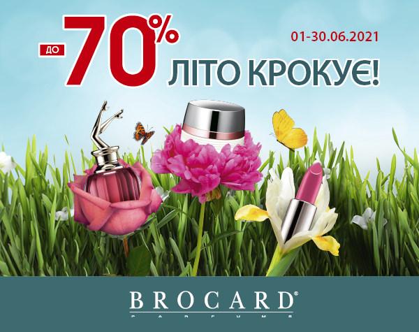 Знижки до 70%: зустрічай літо у BROCARD