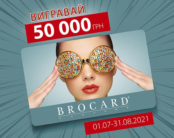Вигравай 50 000 грн від BROCARD!