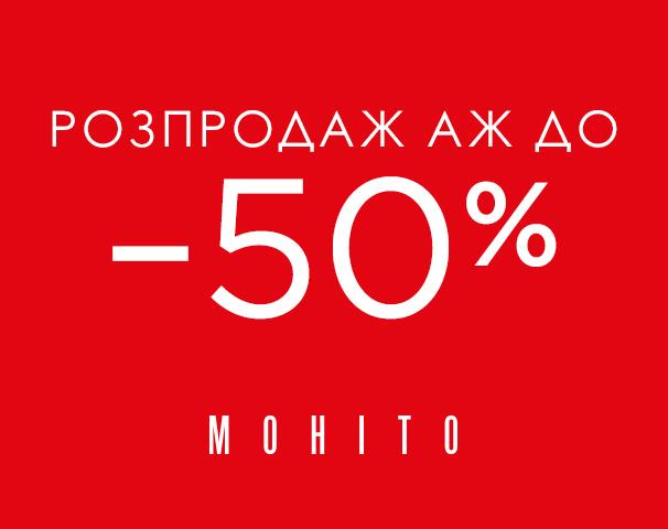 Розпродаж в Mohito розпочато!