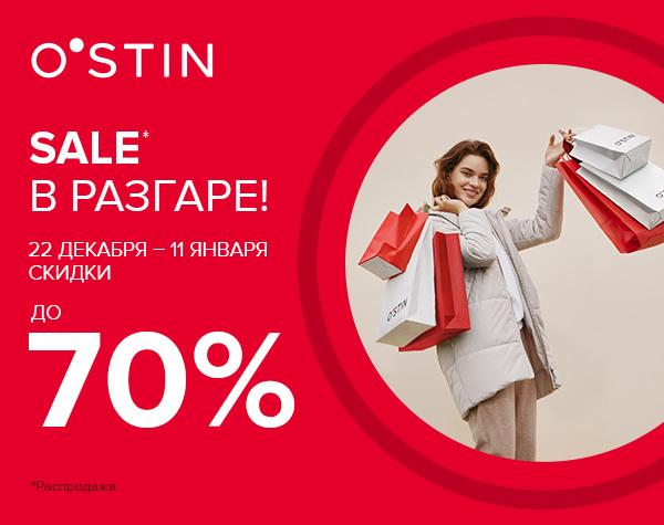 """Сезонные скидки в магазинах """"O'STIN"""""""