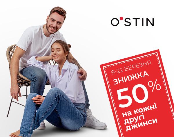 Знижка 50% на кожні другі джинси