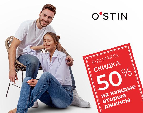 Скидка 50% на каждые вторые джинсы