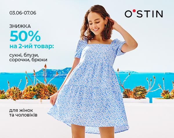 Знижка 50% на кожні другі сукні, блузи, сорочки, брюки для жінок та чоловіків від O'STIN