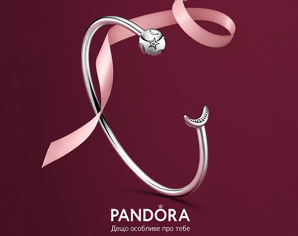 Pandora вітає Вас із прийдешніми святами та, традиційно, дивує сюрпризами!