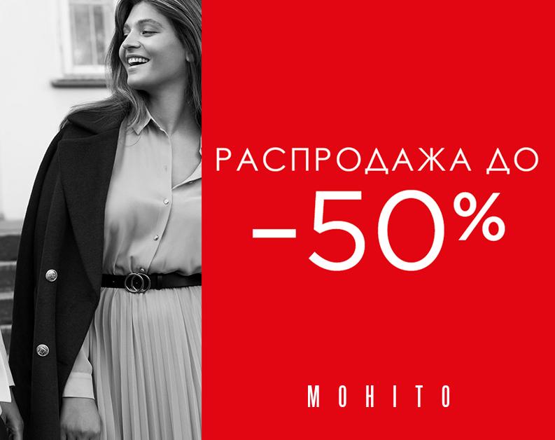 Распродажа до -50% в Mohito