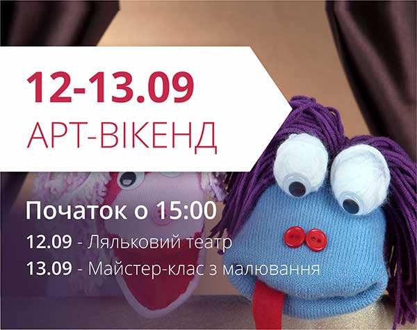 """ТРЦ """"Любава"""" запрошує на арт-вікенд!"""