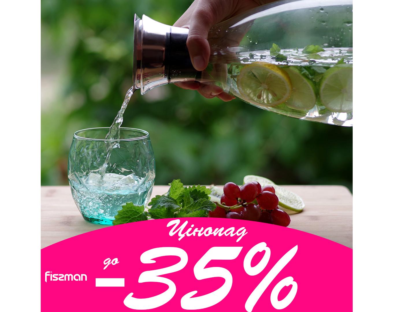 Цінопад до -35% на FISSMAN!