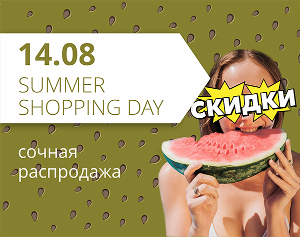 "Summer Shopping day в ТРЦ ""Любава"""