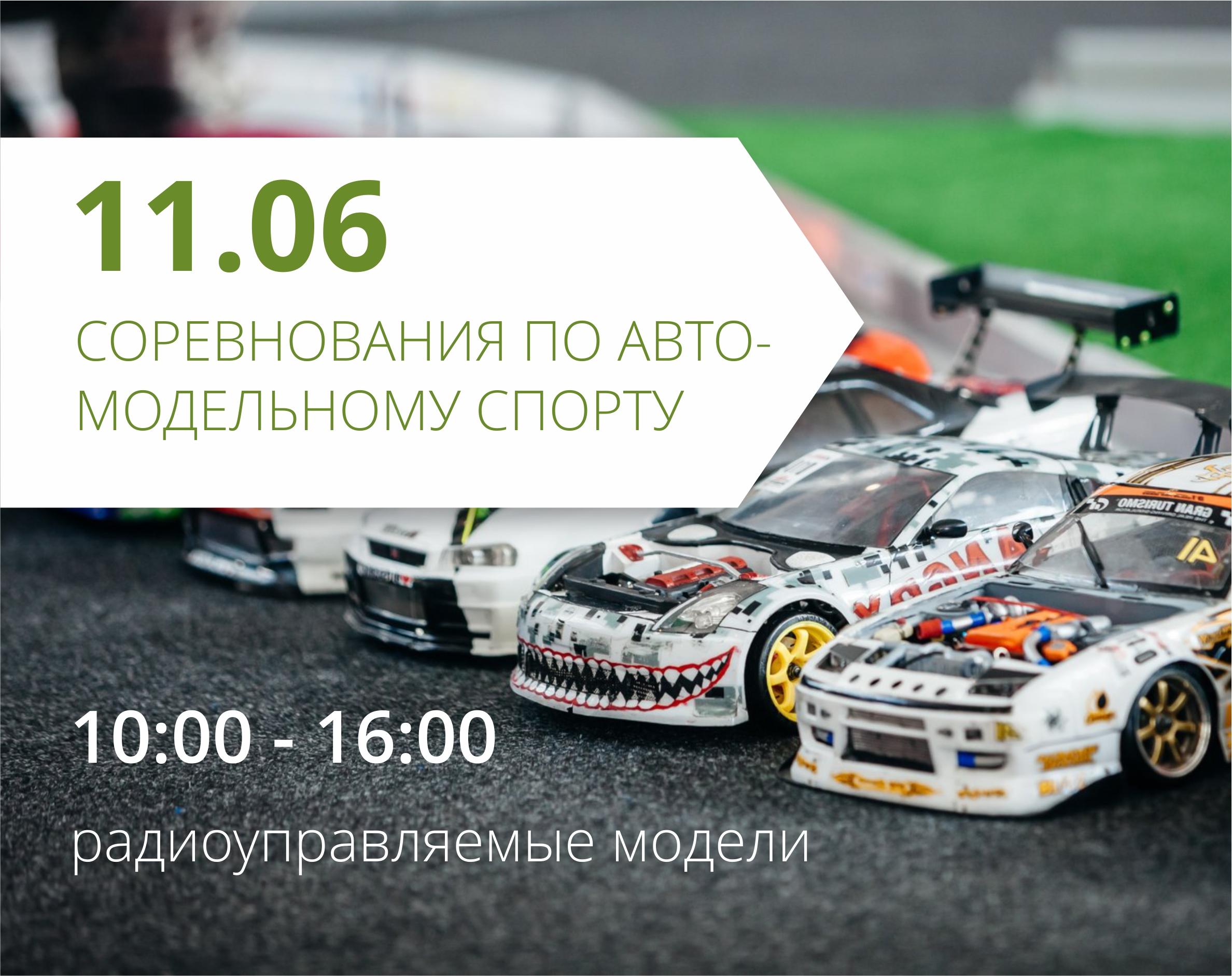 Приглашаем на областные открытые соревнования учащейся молодежи по автомодельному спорту