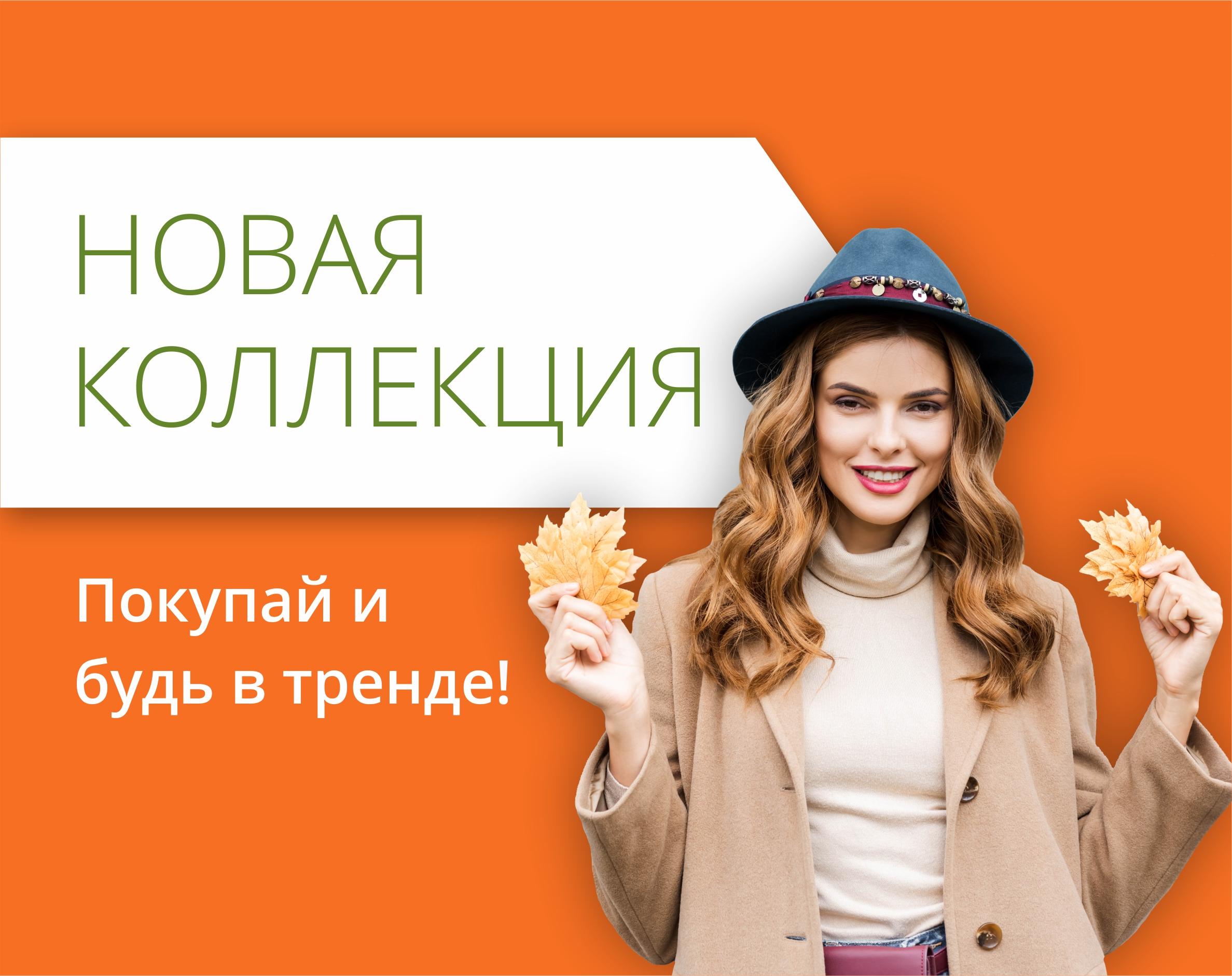 Новая осенняя коллекция в ТРЦ Любава!