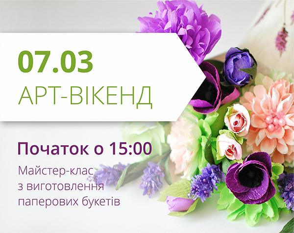 """ТРЦ """"Любава"""" запрошує на весняний арт-вікенд"""