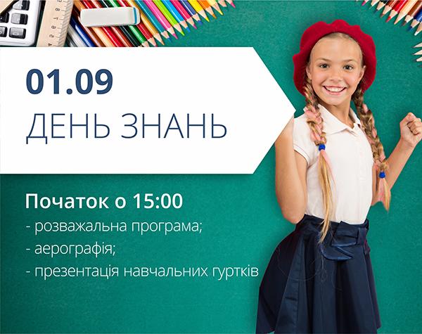 """День знань в ТРЦ """"Любава"""""""