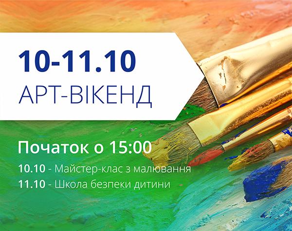 """Запрошуємо на арт-вікенд в ТРЦ """"Любава"""""""
