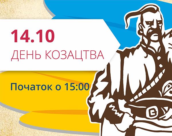 "Запрошуємо на святкування Дня Козацтва в ТРЦ ""Любава"""