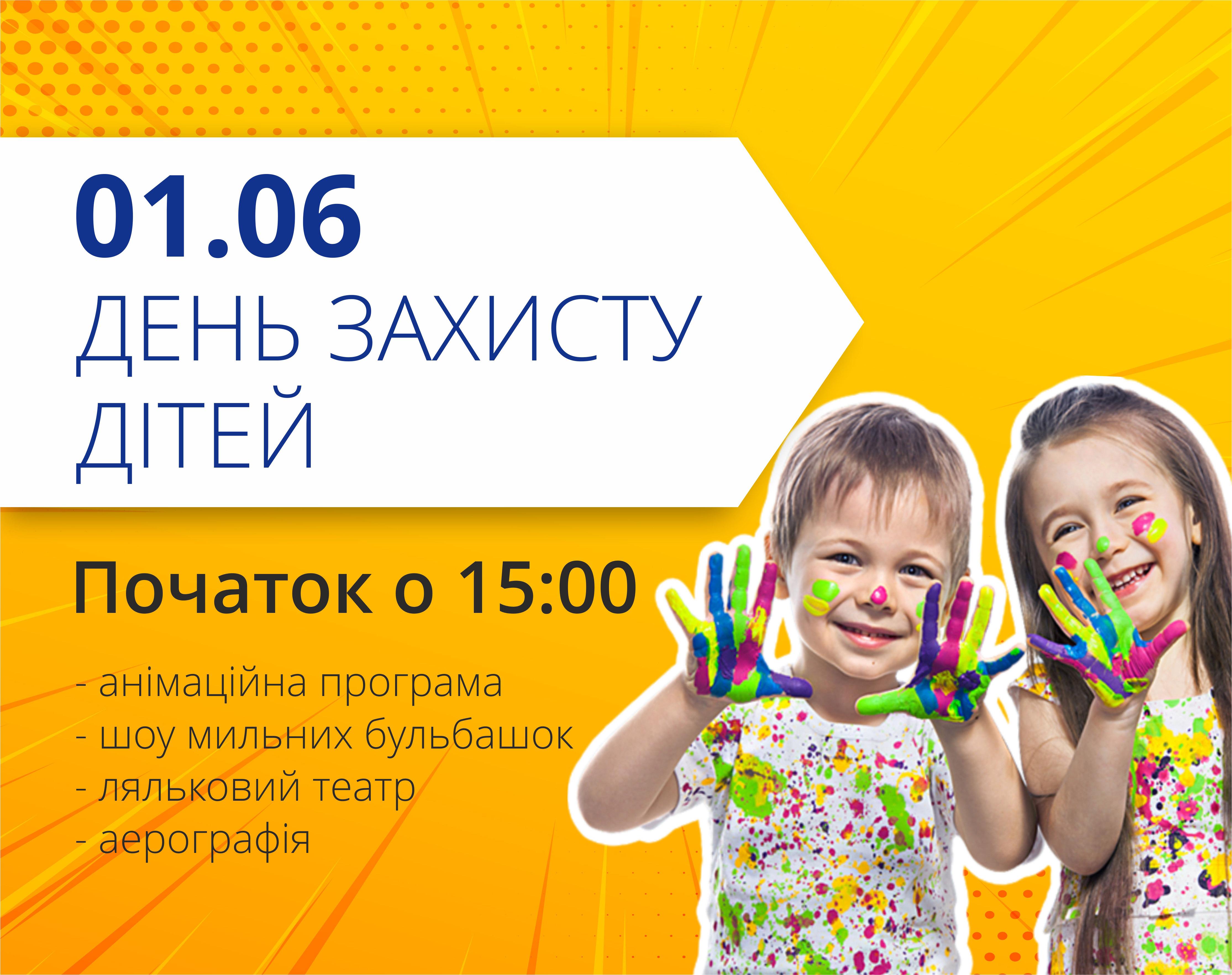 """Святкуй разом з нами! День захисту дітей в ТРЦ """"Любава""""!"""