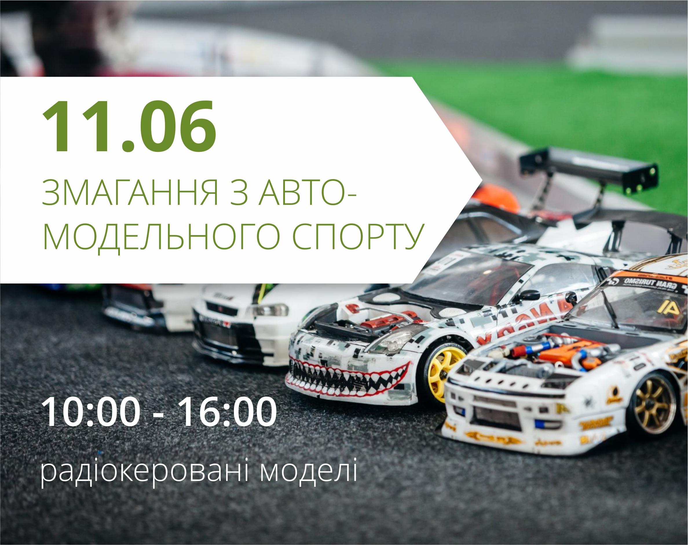 Запрошуємо на обласні відкриті змагання учнівської молоді з автомодельного спорту