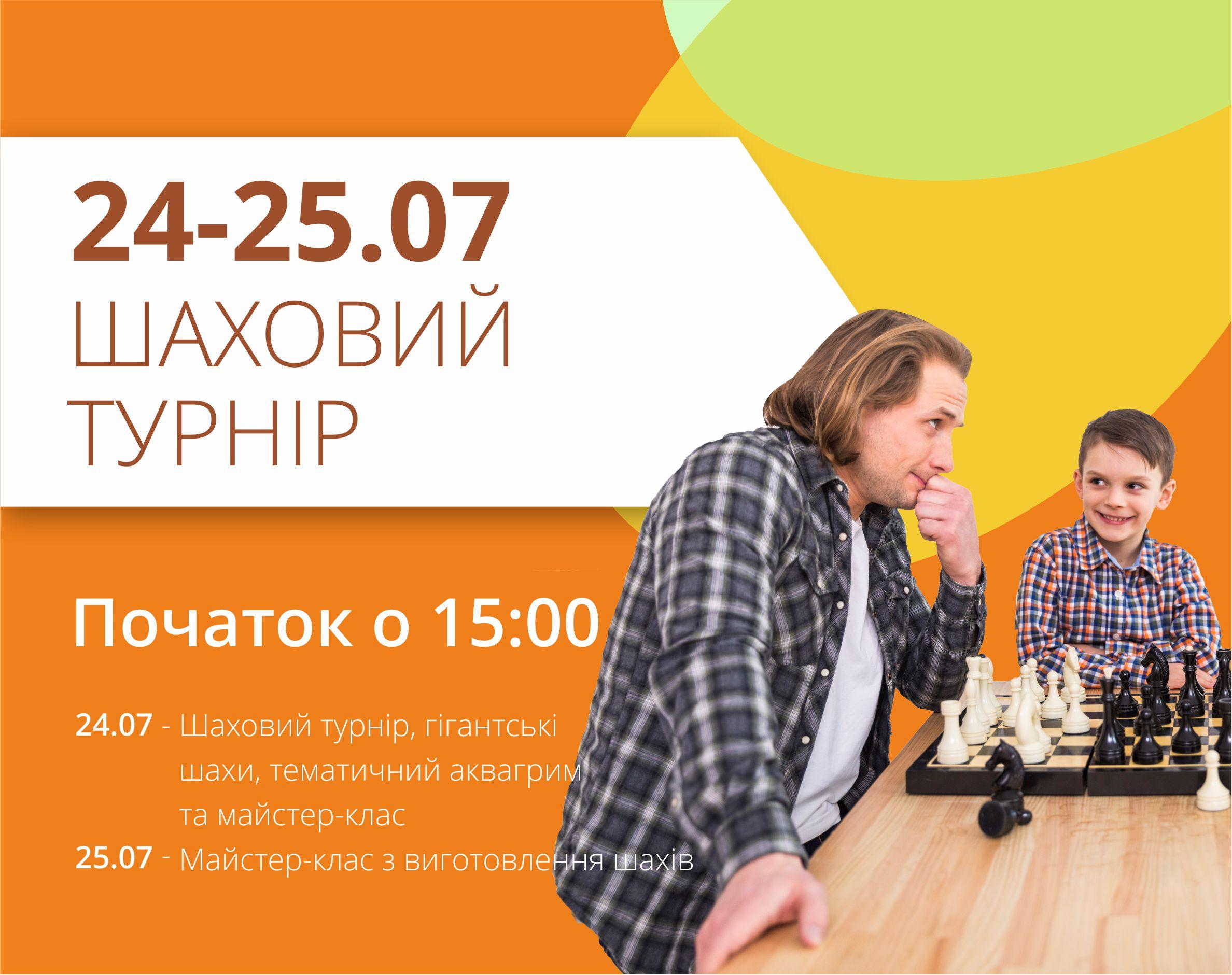 """Граєш в шахи? Реєструйся на шаховий турнір в ТРЦ """"Любава"""""""