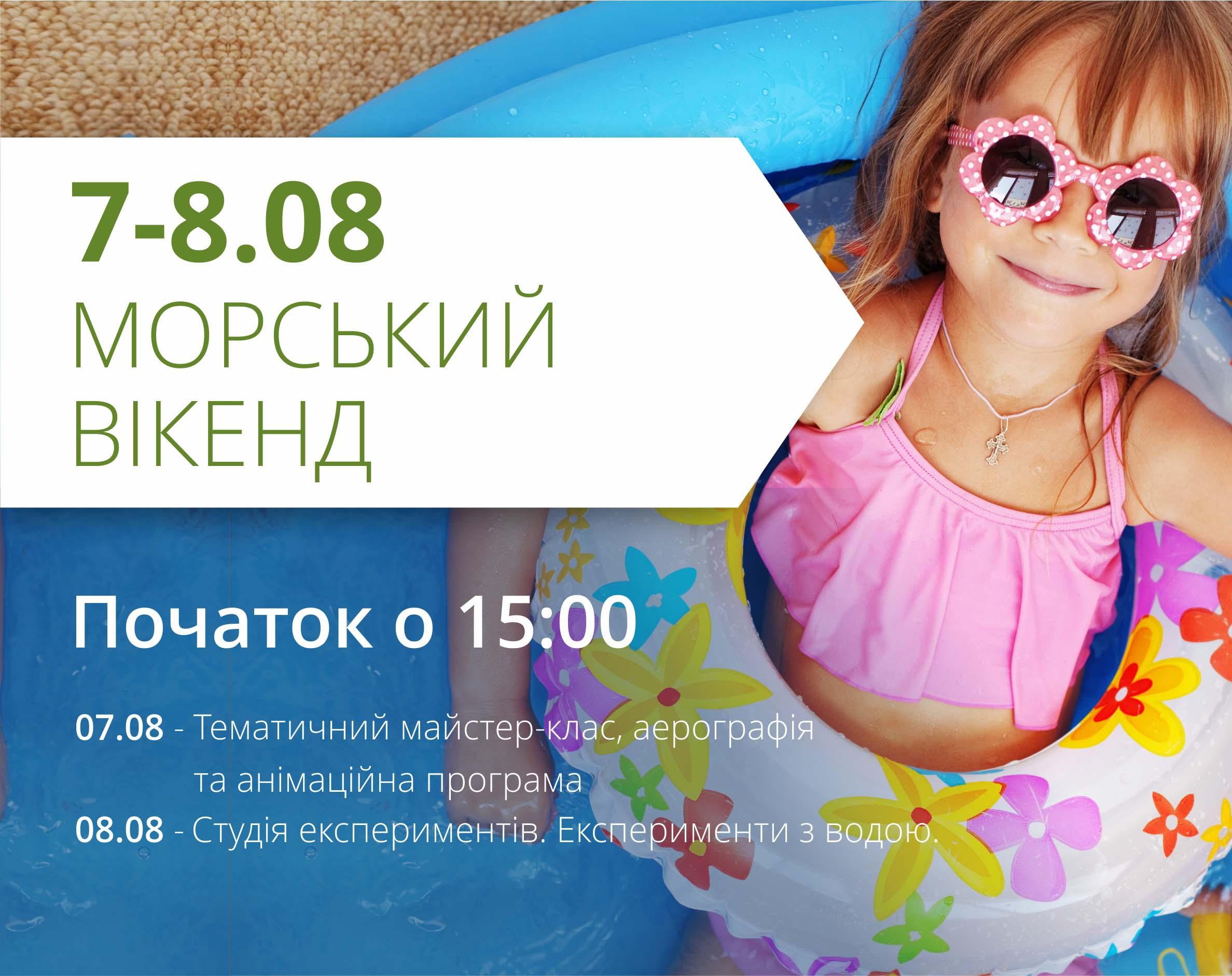 """Запрошуємо на морський вікенд в ТРЦ """"Любава"""""""