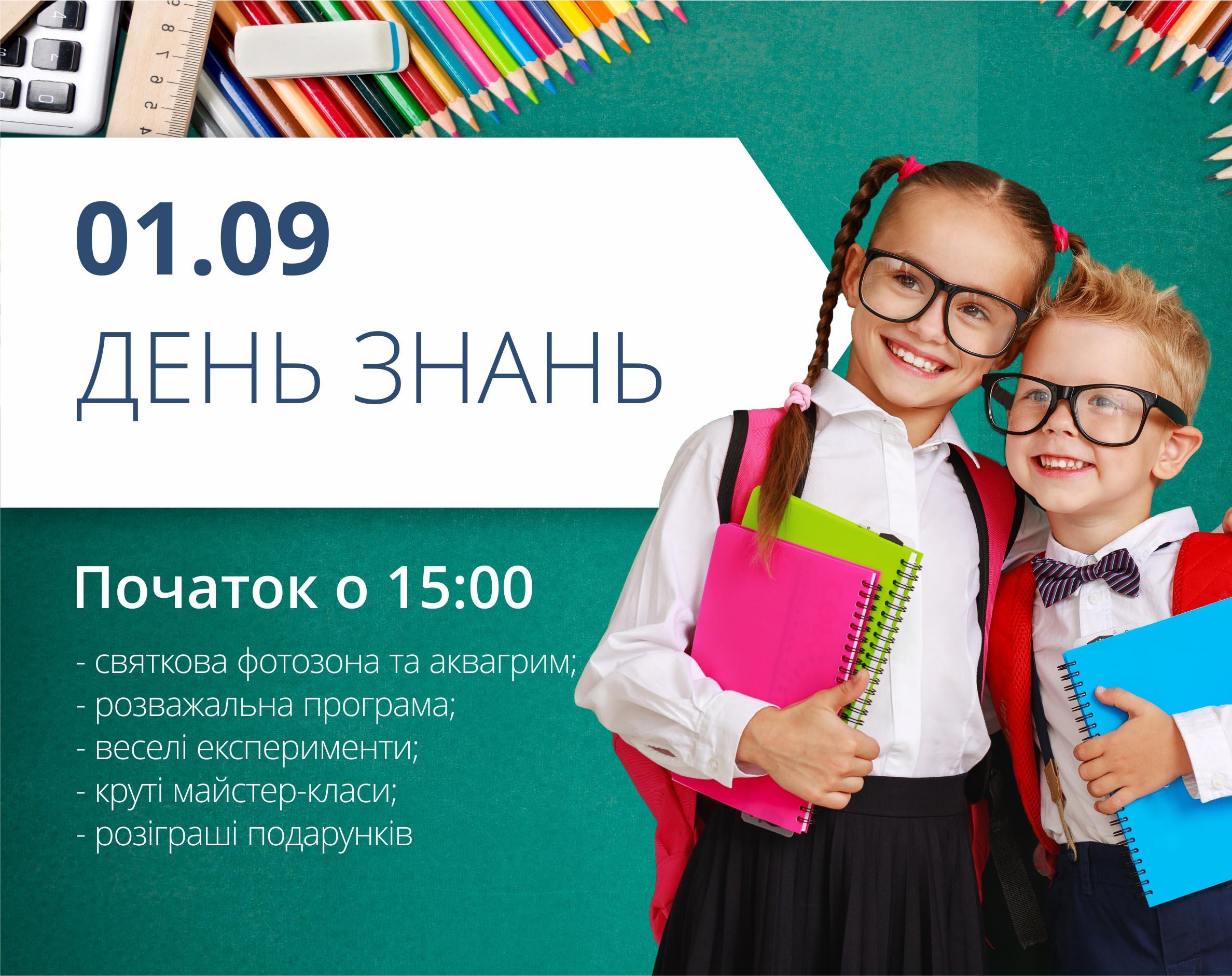 """День знань у ТРЦ """"Любава"""""""