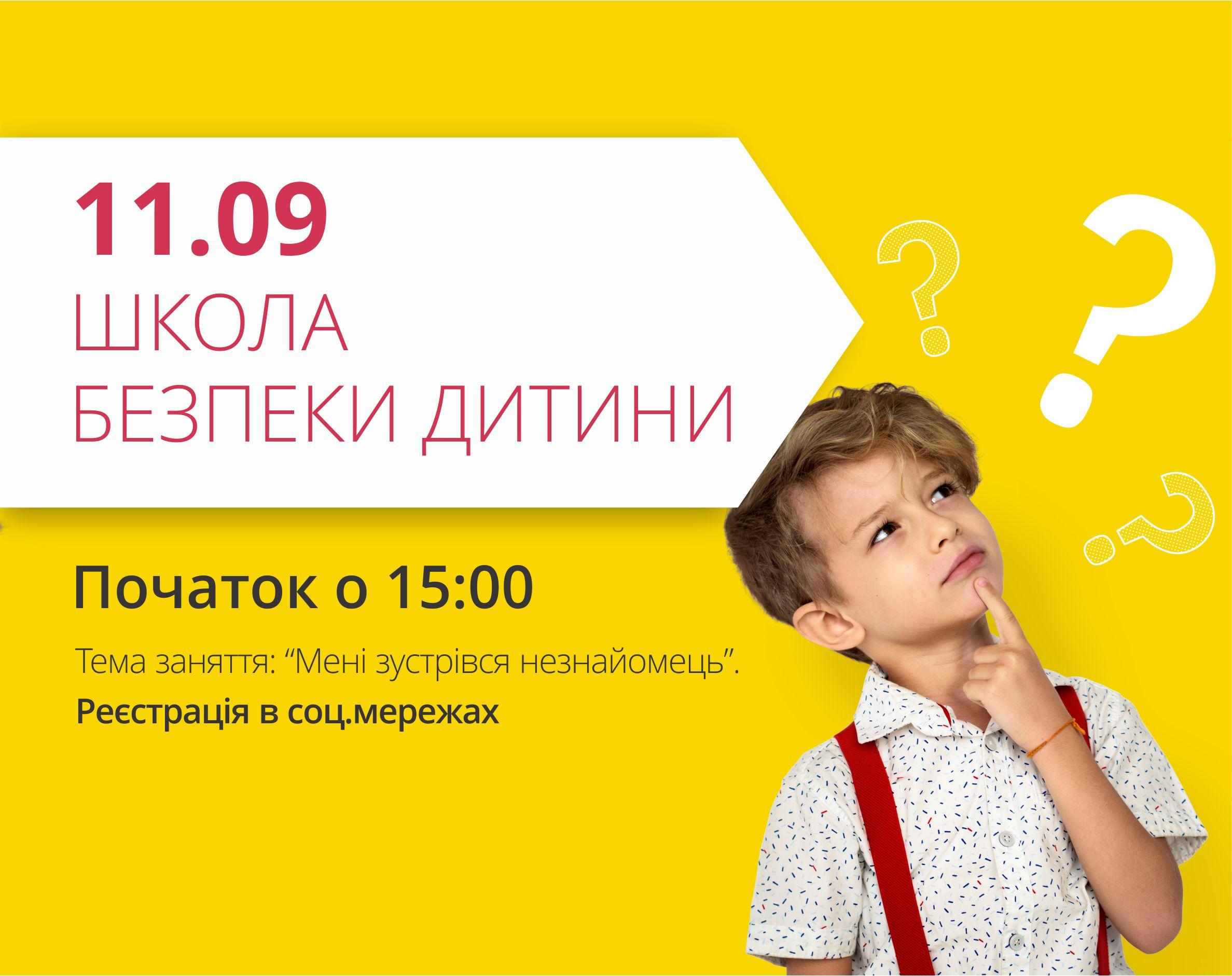 """ТРЦ """"Любава"""" запрошує всіх у школу безпеки дитини"""
