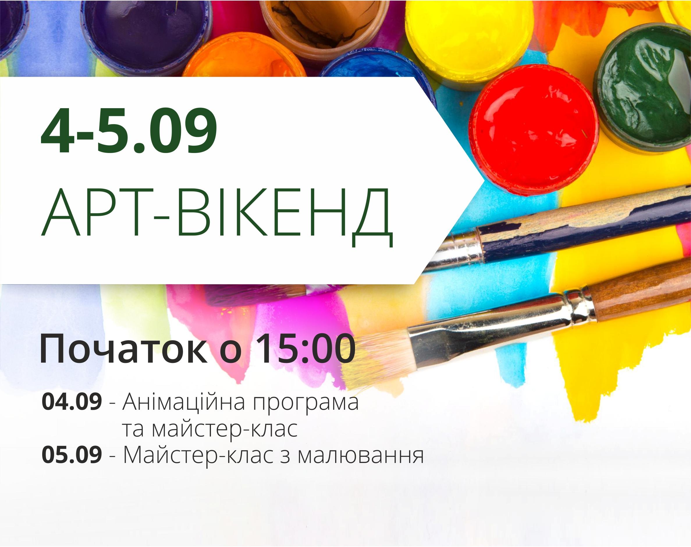 """ТРЦ """"Любава"""" запрошує на перший осінній арт-вікенд"""
