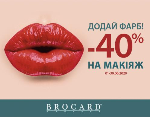 Додай фарб: -40% на макіяж в BROCARD