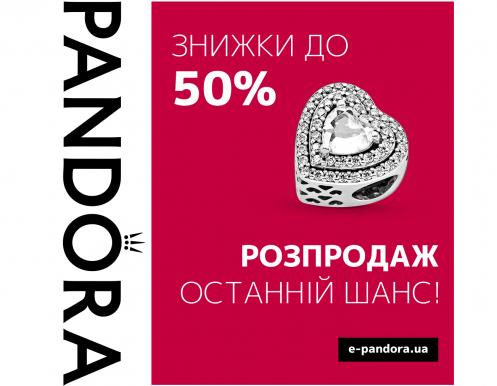 Найспекотніша пропозиція літа від Pandora!
