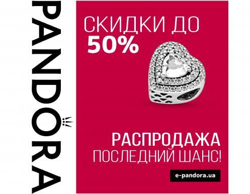 Жаркое предложение лета от Pandora!