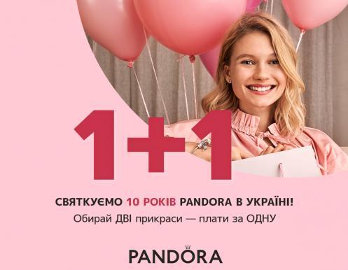 PANDORA в Україні святкує 10 років!