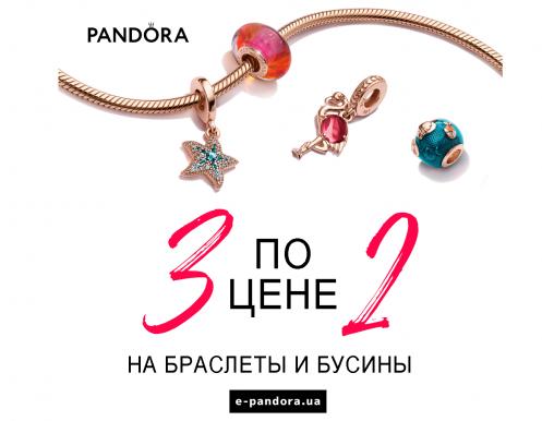 Мы знаем, что лучше двух новых украшений Pandora может быть только ТРИ