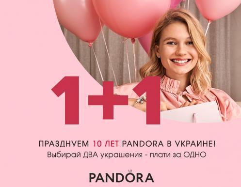 Pandora в Украине празднует 10 лет!