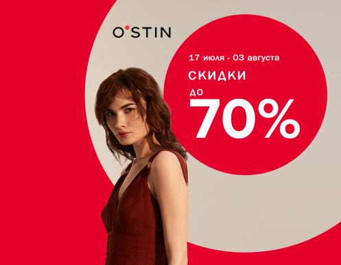 Сезонные скидки до 70% в OSTIN