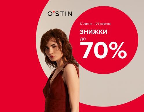 Cезонні знижки до 70% в OSTIN