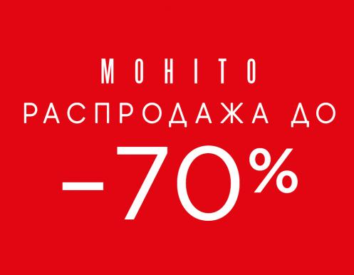 Распродажа до -70% в MOHITO