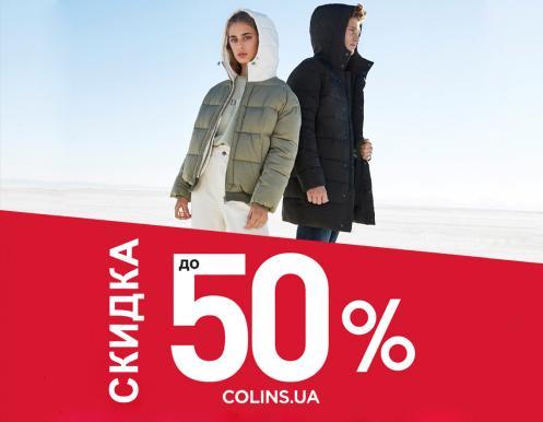 Время праздничного шоппинга в COLIN'S