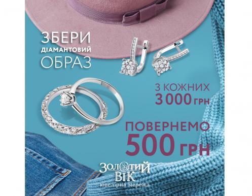 Збери діамантовий образ у «Золотий Вік»!