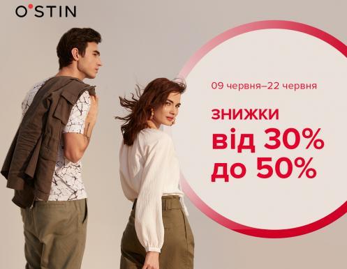 Cезонні знижки від 30% до 50% в магазинах O'STIN