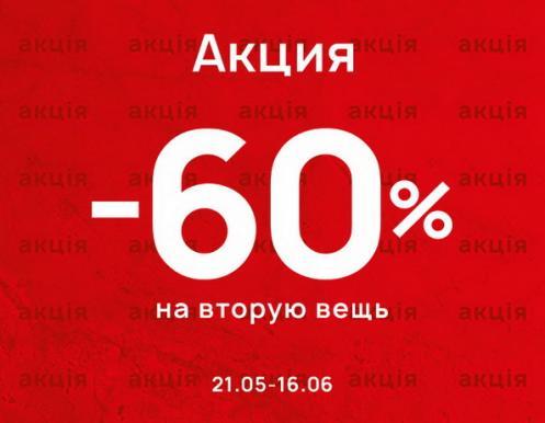 60% на 2 вещь в чеке в MEGASPORT