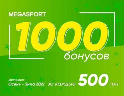 Бонусы за покупки в MEGASPORT
